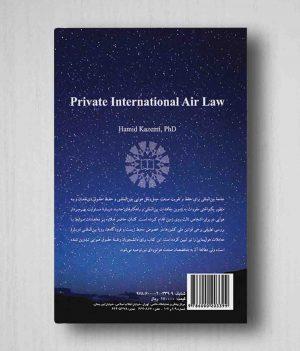 حقوق بین الملل خصوصی هوایی پشت