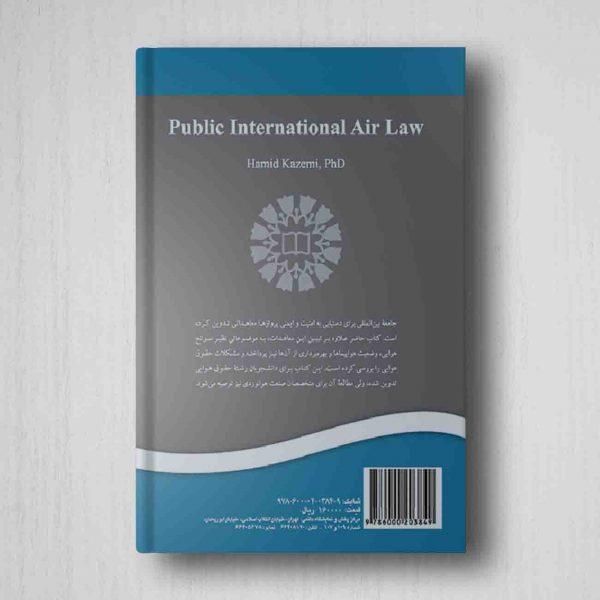 حقوق-بین-الملل-عمومی-هوایی-پشت