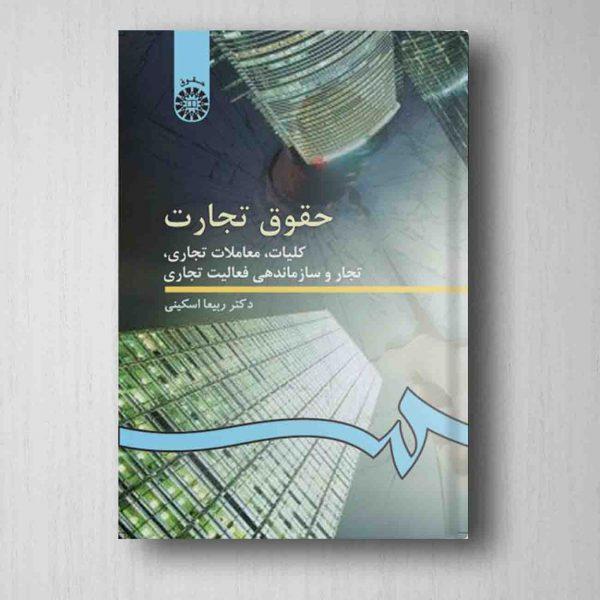 حقوق تجارت كلیات معاملات تجاری تجار و سازماندهی فعالیت تجاری