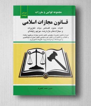 قانون مجازات اسلامی