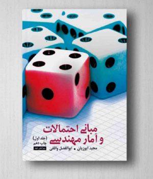 مبانی احتمالات و آمار مهندسی جلد اول