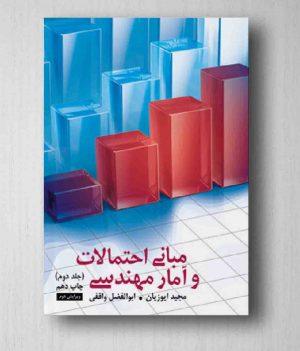 مبانی احتمالات و آمار مهندسی جلد دوم