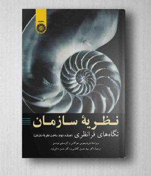 نظریه سازمان نگاه های فرانظری جلد دوم