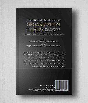 نظریه سازمان نگاه های فرانظری جلد سوم پشت