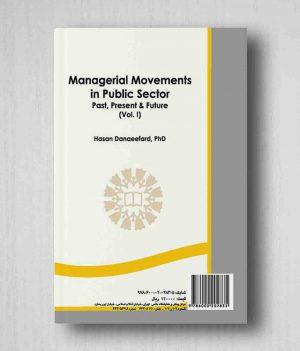 نهضت های مدیریتی در بخش دولتی جلد اول پشت