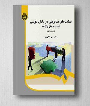 نهضت های مدیریتی در بخش دولتی جلد اول