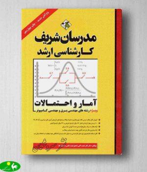 آمار و احتمالات مدرسان شریف