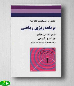 تحقیق در عملیات جلد دوم برنامه ریزی ریاضی