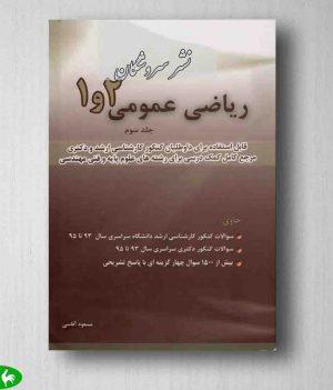 ریاضی عمومی 1 و 2 جلد سوم