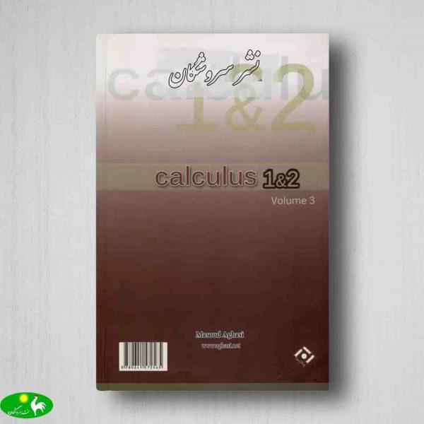 ریاضی عمومی 1 و 2 جلد سوم پشت