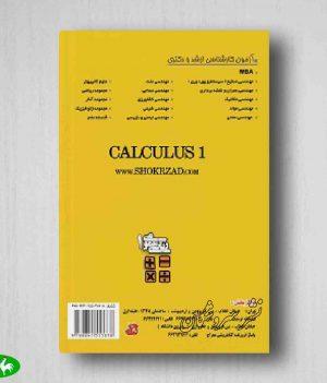 ریاضی عمومی 1 شکر زاده پشت