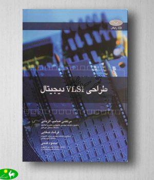 طراحی VLSI دیجیتال شیخ بهایی