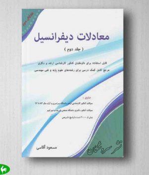 معادلات دیفرانسیل جلد دوم