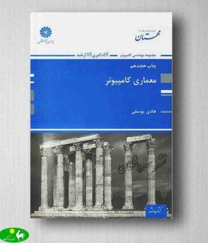 کتاب معماری کامپیوتر هادی یوسفی