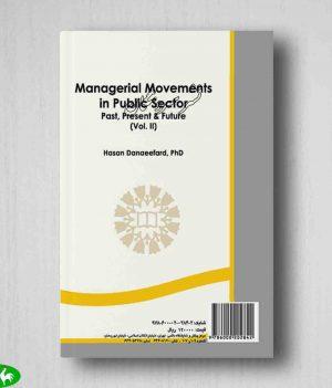 نهضت های مدیریتی در بخش دولتی جلد دوم پشت