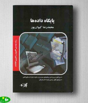 پایگاه داده ها کیوان پور