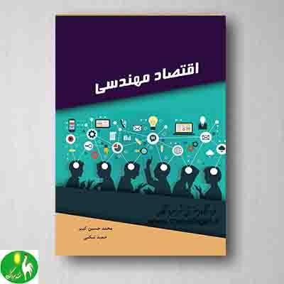 اقتصاد مهندسی - محمدحسین کبیر و حمید تکینی