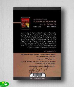 مقدمه ای بر نظریه زبان ها و ماشین ها پشت