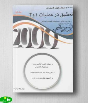 2000 سوال چهارگزینه ای تحقیق در عملیات 1 و 2