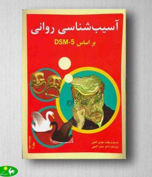 آسیب شناسی روانی بر اساس DSM-5 جلد2