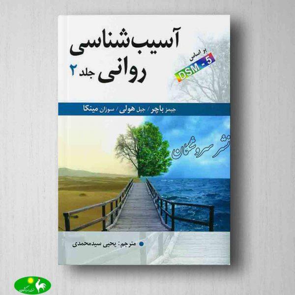 کتاب آسیب شناسی روانی هالجین جلد 2