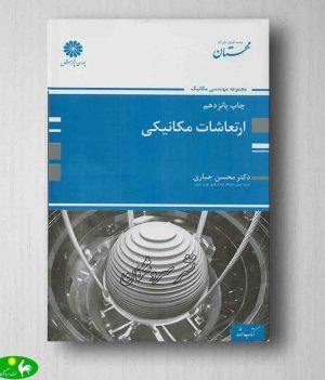 کتاب ارتعاشات مکانیکی محسن جباری