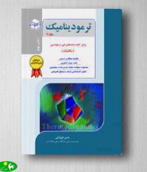 ترمودینامیک جلد 2 حسن فروزانی