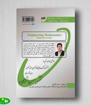 ریاضیات مهندسی محمود کریمی جلد دوم پشت