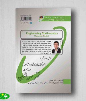 ریاضیات مهندسی محمود کریمی جلد اول پشت