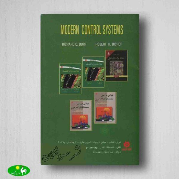 کتاب سیستم های کنترل مدرن