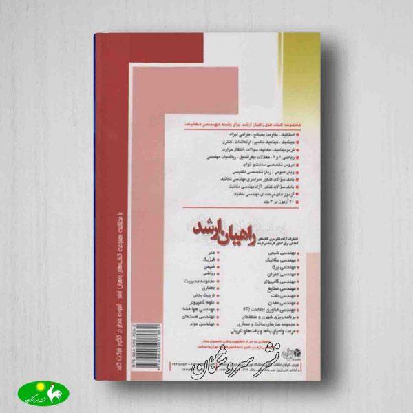 کتاب طراحی اجزا حسینی پشت