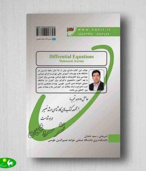 معادلات دیفرانسیل محمود کریمی جلد دوم پشت