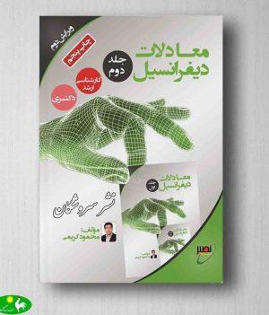 معادلات دیفرانسیل محمود کریمی جلد دوم