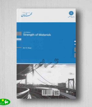 کتاب مقاومت مصالح محمد حسن نائی پشت