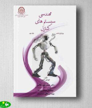 کتاب مهندسی سیستم های کنترل نورمن نایس جلد دوم