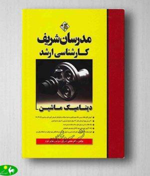 کتاب دینامیک ماشین مدرسان شریف