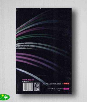 کتاب مهندسی کنترل اوگاتا پشت