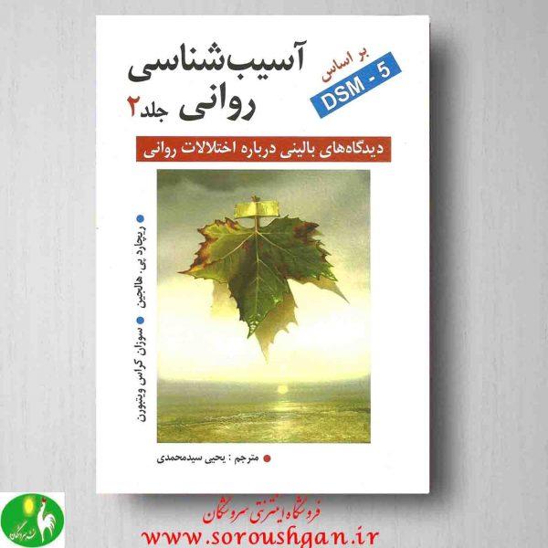 خرید کتاب آسیب شناسی روانی جلد دوم نوشته ریچارد هالجین ترجمه ی سید محمدی