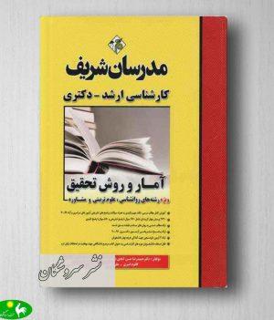 کتاب آمار و روش تحقیق مدرسان شریف
