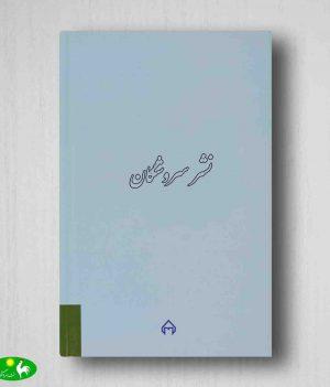 راهنمای سنجش روانی مارنات جلد 1 و 2 پشت