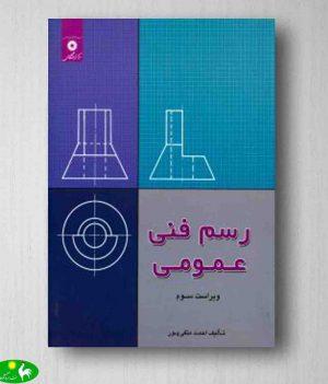 کتاب رسم فنی عمومی متقی پور