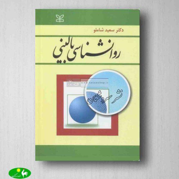 کتاب روان شناسی بالینی شاملو