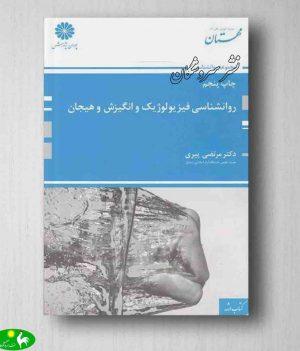 روانشناسی فیزیولوژیک و انگیزش و هیجان پیری