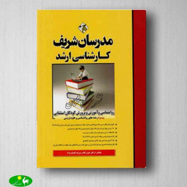 روانشناسی و آموزش و پرورش کودکان استثنایی مدرسان شریف