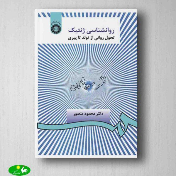 روان شناسی ژنتیک محمود منصور