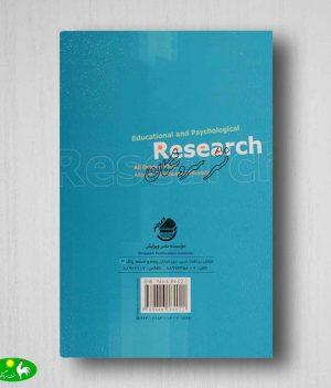 روش تحقیق در روان شناسی و علوم تربیتی پشت
