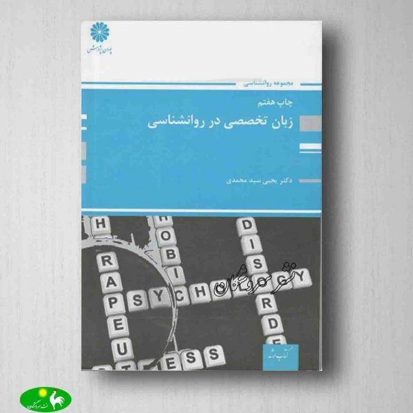 زبان تخصصی در روانشناسی یحیی سید محمدی