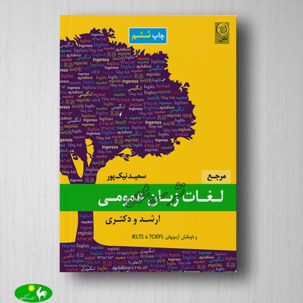 کتاب مرجع لغات زبان عمومی ارشد نیک پور