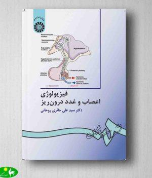 کتاب فیزیولوژی اعصاب و غدد درون ریز