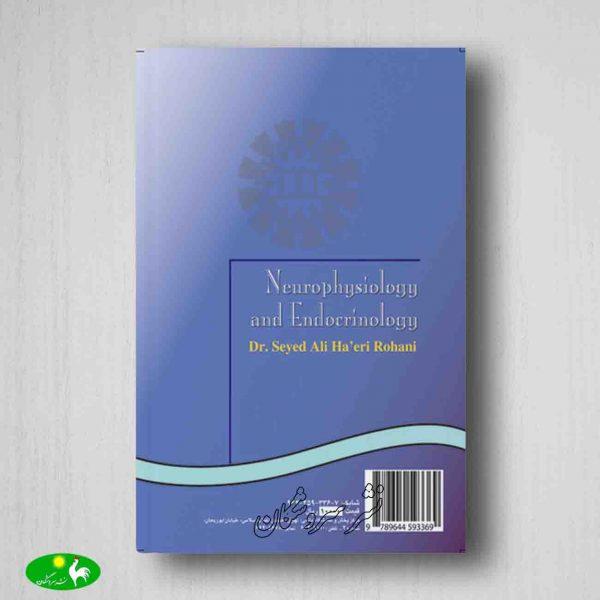 کتاب فیزیولوژی اعصاب و غدد درون ریز پشت